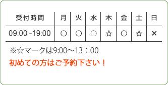 【平日】朝 09:00~12:30,15:00~19:00 【定休日】木曜日午後、日曜日