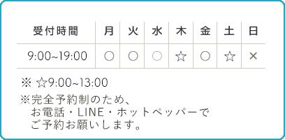 【平日】09:00~12:30,15:00~19:00 【定休日】木曜日午後、日曜日
