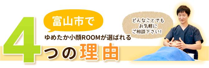 富山市でゆめたか美容整体が選ばれる4つの理由
