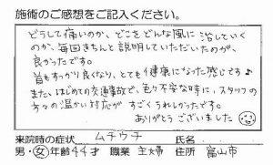 voice_jiko1