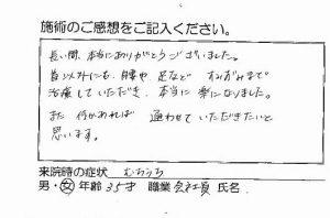voice_jiko3
