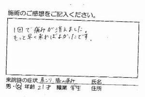 voice_kata6