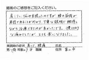 voice_kata9