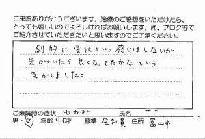 voice_kotuban3