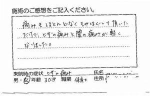 voice_kotuban5