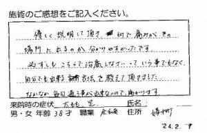 voice_kotuban6
