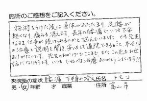 voice_seitai2
