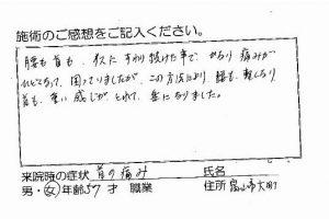 voice_seitai3