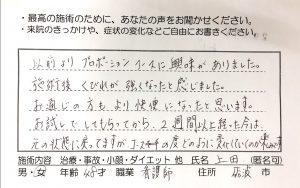 290111 プ Ki感想