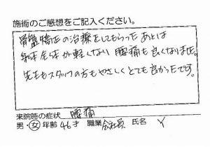 voice_kotuban