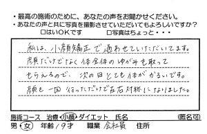 290117小顔 Ki