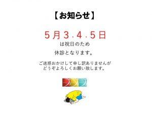 5月3.4.5