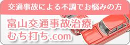 富山交通事故治療