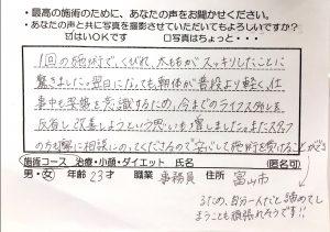 290125 骨ダ Ki感想